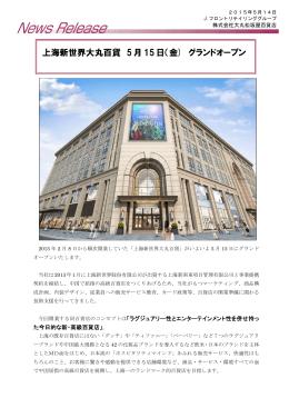 上海新世界大丸百貨 5月15日