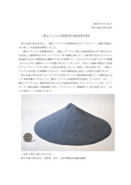 二酸化バナジウム系蓄熱材料の量産技術を開発