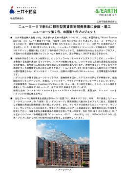 ニューヨークで新たに都市型賃貸住宅開発事業に参画・着工
