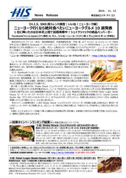 ニューヨーク行くなら絶対食べたいニューヨークグルメ 10 選発表