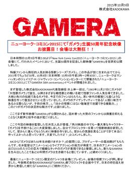 ニューヨーク・コミコン2015にて「ガメラ」生誕50周年記念映像 お披露目