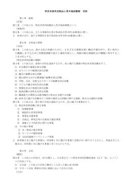 NPO法人男木島図書館 定款を見る(PDF)