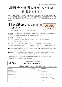 讃岐男 阿波女 - 徳島商工会議所