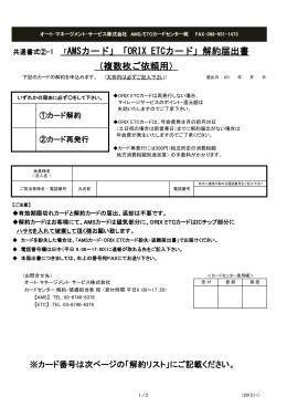 共通書式②-1 「AMSカード」「ORIX ETCカード」解約届出書
