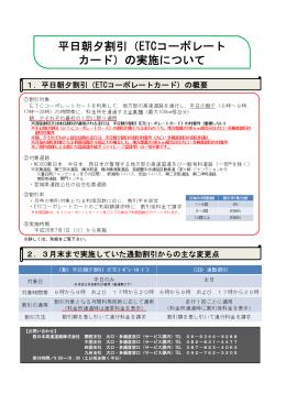 平日朝夕割引(ETCコーポレート カード)の実施について
