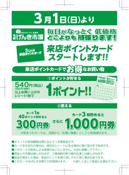 「げんき市場 来店ポイントカード」スタート!!