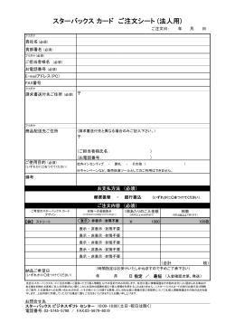 スターバックス カードご注文シート(法人用)
