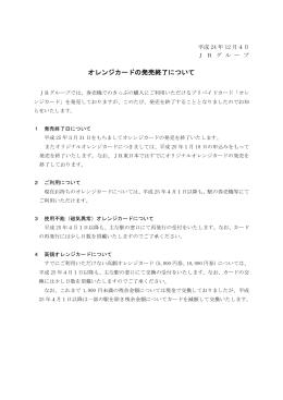 オレンジカードの発売終了について【PDF/71KB】