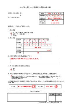 カード売上票(カード会社控)に関する届出書