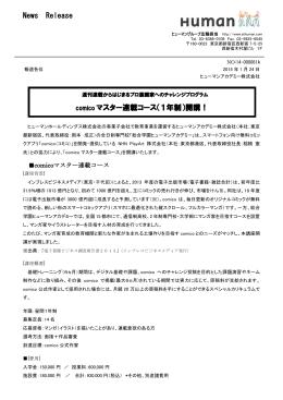 News Release comico マスター連載コース(1年制