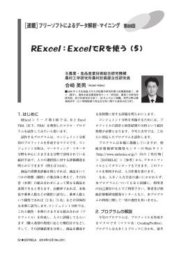 RExcel: ExcelでRを使う(5)