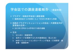 学会誌での講座連載報告 (渡邉智彦)