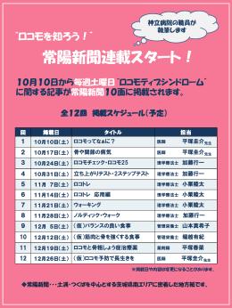 常陽新聞連載スタート!
