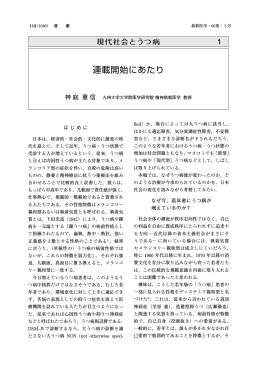 連載開始にあたり - 九州大学医学部