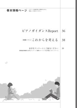 ピアノガイダンスReport 〈連載コラム〉これからを考える 36 38