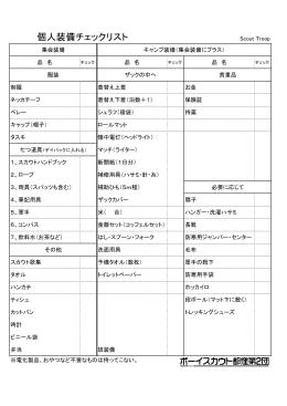 ボーイ隊:(改)個人装備チェックリスト