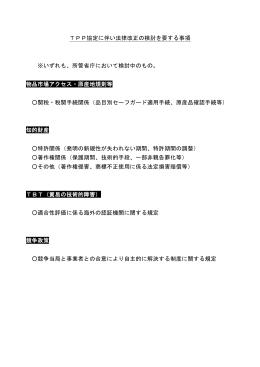 TPP協定に伴い法律改正の検討を要する事項 ※いずれも、所管省庁