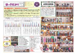 6年生を送る会 - 大分県教育委員会 学校ホームページ