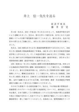 井上 信一先生を送る - 香川共同リポジトリ