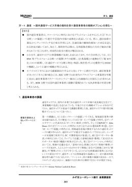 203 Ⅳ-9.通信 ~国内通信サービス市場の飽和を受け