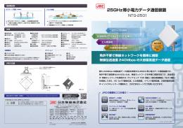 25GHz帯小電力データ通信装置 NTG-2501