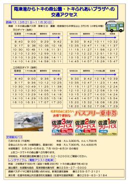 両津港から(PDF・約50キロバイト)