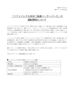 「ソフトバンク大牟田三池港ソーラーパーク」の 運転開始
