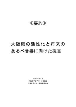 「大阪港アジアポート研究会」提言書