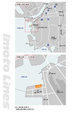 和歌山港バース付近図 和歌山港広域図