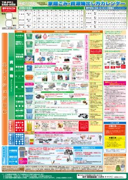 家庭ごみ・資源物出し方カレンダー 家庭ごみ・資源物出し方カレンダー