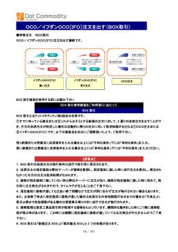 OCO/イフダンOCO[IFO]注文を出す(BOX取引)