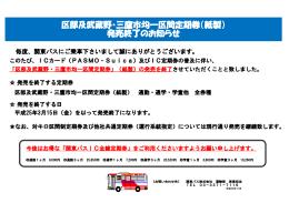 区部及武蔵野・三鷹市均一区間定期券(紙製) 発売終了の