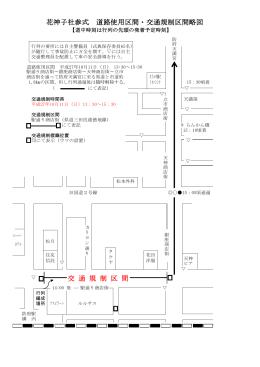 花神子道中時刻予定表 3Pは道路使用区間略図