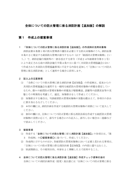 全体についての防火管理に係る消防計画【追加版】の解説 第