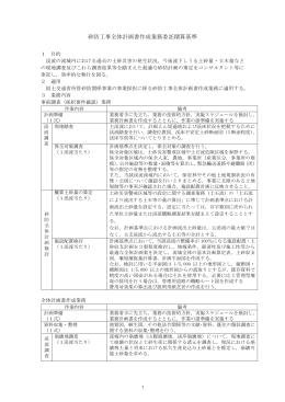 砂防工事全体計画書作成業務委託積算基準