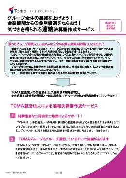 グループ全体の業績を上げよう! - TOMAコンサルタンツグループ株式会社