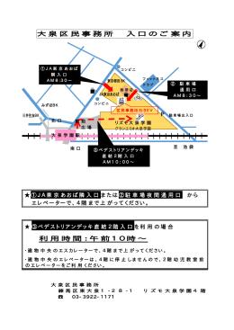 大泉区民事務所入口のご案内(PDF:53KB)