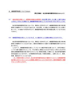 8.継続雇用制度についてQ&A