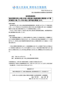 記者発表資料 横浜港南本牧ふ頭と本牧ふ頭を結ぶ臨港道路(橋梁部)の