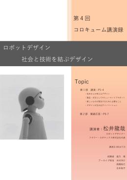 ロボットデザイン 社会と技術を結ぶデザイン