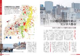 8,9ページ 上信越と首都圏を結ぶビジネス都市(PDF形式 1.4MB)
