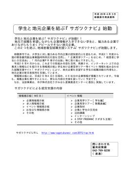 学生と地元企業を結ぶ『サガツクナビ』始動(PDF形式 18.0KB)