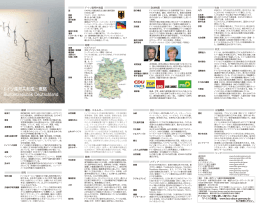 Bundesrepublik Deutschland ドイツ連邦共和国-概略