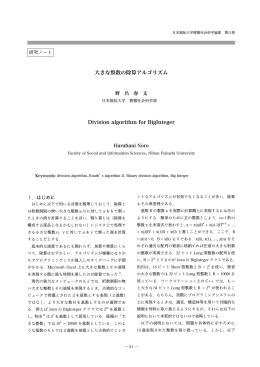 大きな整数の除算アルゴリズム - 日本福祉大学研究論集・研究紀要