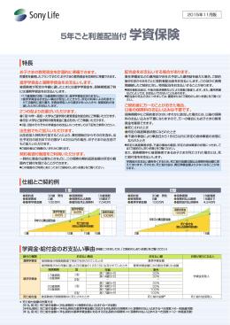5年ごと利差配当付学資保険(170KB)