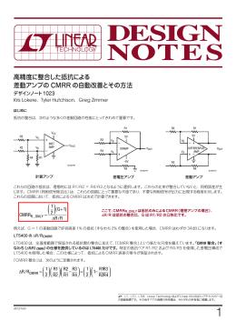 DN1023 - 高精度に整合した抵抗による差動アンプ