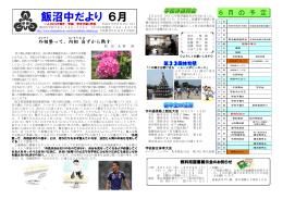 6月号 - 春日部市立飯沼中学校