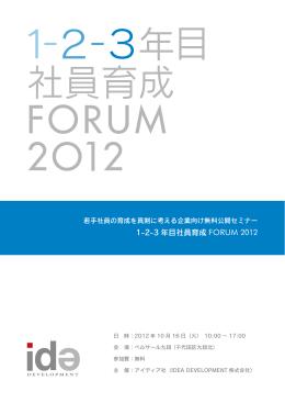 1-2-3 年目社員育成 FORUM 2012