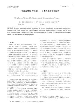 「共生思想」の原型――日本的自然観の探求