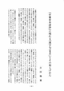 『中華若木詩抄』に現れる「漢字句(漢語ことその和らげかた